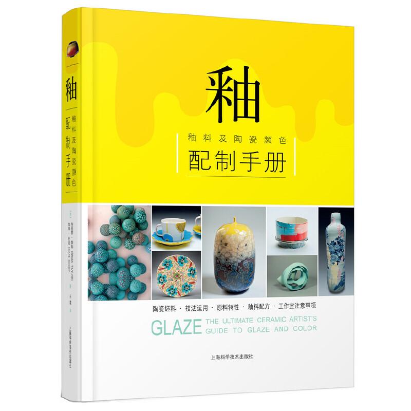 釉——釉料及陶瓷颜色配制手册 陶艺创作人的釉料及陶瓷颜色配置手册