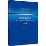 秘书教育蓝皮书:秘书人才市场与人才培养研究报告(2016)