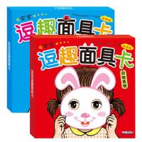 宝宝逗趣面具卡 动物表情 人物表情 全2册 0-1-2-3岁儿童小手工游戏 亲子互动卡片 智力开发家庭早教 益智游戏玩具