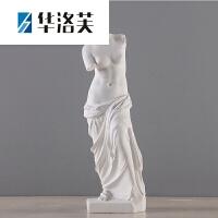 家里的装饰品 维纳斯石膏艺术雕像工艺品摆件家具装饰玄关办公室摆设J 大号维纳斯