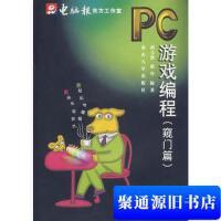 【旧书二手书9成新】PC游戏编程.窥门篇