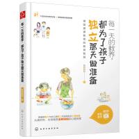 每一天的教养 都为了孩子独立那天做准备 如何教育和引导孩子的书籍 做一个好妈妈 家庭教育儿书籍 父母亲子正面管教