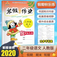 寒假作业二年级语文人教版2020新版
