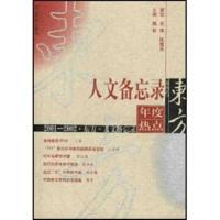 【二手书8成新】2001-2002东方人文备忘录 魏群 光明日报出版社