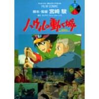 现货 进口日文 电影版漫画 哈尔的移动城堡 ハウルの�婴�城 3 宫崎骏 吉卜力工作室