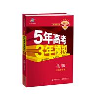 曲一线 2021A版 生物(江苏省专用)新高考适用 5年高考3年模拟 五三