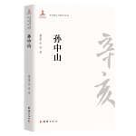 辛亥著名人物传记丛书:孙中山