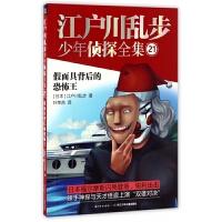 江户川乱步少年侦探全集(21假面具背后的恐怖王)