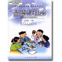 小学品德与社会5五年级下册课本教科书教材 人民教育出版社人教版 品德与社会五年级下册