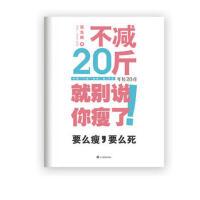 【二手书8成新】不减20斤就别说你瘦了 张东辉 辽宁教育出版社