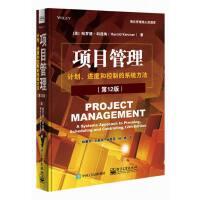 电子工业:项目管理:计划、进度和控制的系统方法(第12版)