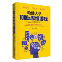 【多本优惠】哈佛大学1000个思维游戏训练书籍 左右脑智力潜能开发 幼儿青少年儿童成人大脑智力潜能开发筋急转弯教程游戏思