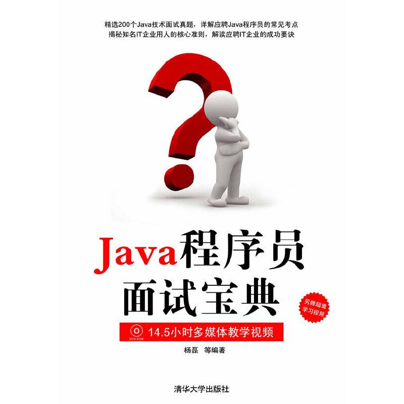Java程序员面试宝典(配光盘)