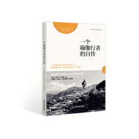 """一个瑜伽行者的自传(""""100部改变人类的灵性经典""""之一,畅销500万册,被译成34种语言广为流传)"""