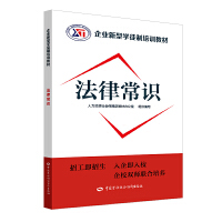 法律常识――企业新型学徒制培训教材