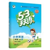 53天天练 小学英语 二年级上册 BJ 北京版 2021秋季 含测评卷 参考答案
