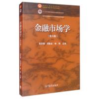 金融市场学 第六版 第6版 张亦春 郑振龙 林海 十二五本科规划教材 面向21世纪课程教材 高等教育出版社
