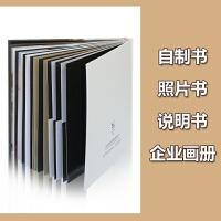 个人自制书籍定制照片书DIY相册定做情侣旅游毕业纪念册画册印刷