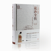 古典文学系列丛书 说唐全传(百部国学 精装版) (ht)