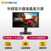 【苏宁易购】Asus/华硕MG248Q 电脑显示器液晶显示屏24英寸屏幕144hz电竞游戏