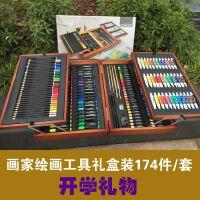 儿童画笔套装 美术用品绘画工具箱 水彩笔蜡笔 画画礼盒 儿童礼物