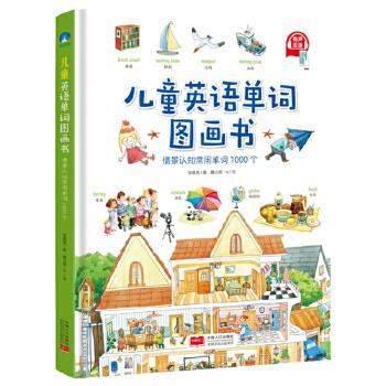 儿童英语单词图画书 有声读物幼儿学英语0-3-6岁一二三年级英文英语绘本中英双启蒙小学少儿教材入门小故事儿童英语单词大书漫画书 寓教于乐的英语学习读物解决孩子不会学妈妈不会教的家庭难题