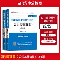 中公教育2020四川省事业单位公开招聘工作人员考试:公共基础知识(教材+1001题) 2本套