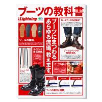 现货 ブ�`ツの教科�� 皮靴教科书 �e�� Lightning vol.190 男士时尚靴子搭配科普 皮靴保养步骤教程 男士