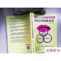 【旧书9成新】超越ZARA的秘密武器 : 商品管理智能系统
