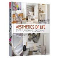 生活美学:软装陈设艺术
