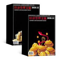 经济管理文摘杂志2021年7月起订阅 1年共24期 企业管理 投资理财 企业高管 管理经验 管理经验 财经商业类  杂志铺 杂志订阅