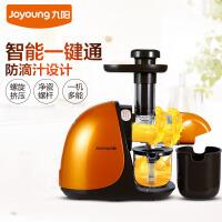 【九阳专卖】 JYZ-E5V 卧式原汁机 榨汁机 家用全自动 多功能 甘蔗石榴原汁果蔬机
