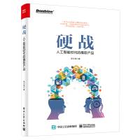 正版现货 硬战人工智能时代的爆款产品 人工智能时代产品发展历程和设计方法 AI产品规划与竞争策略 AI产品创新模式方法书