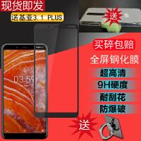 手机钢化玻璃膜Nokia X3钢化膜TA-1117专用防爆膜