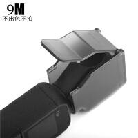 口袋灵眸 全包围手持云台相机保护罩 OSMO POCKET 配件 镜头盖