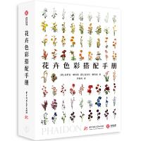 花卉色彩搭配手册 400种花卉 配色方案 插花入门手册 品种 色彩 花期 色彩搭配方案 挑选设计基础工具书 花艺师设计