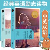 中英文双语对照版书籍 每天读一点英文读物 遇见未知的自己英汉互译英语阅读小说书丛中英对照中学初中生高中大学成人美文小故事