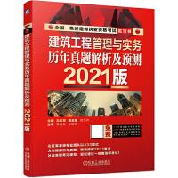 建筑工程管理与实务 历年真题解析及预测 (2021版)