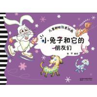 儿童趣味创意绘画・小兔子和它的朋友们