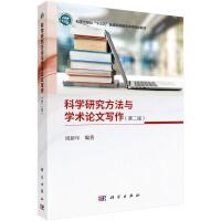 科学研究方法与学术论文写作(第二版)