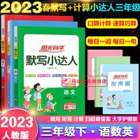 阳光同学默写小达人三年级上册英语人教版PEP版2021秋小学3年级上册英语同步专项训练