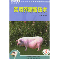 实用养猪新技术