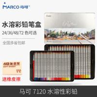 马可7120 48色水溶性彩色铅笔 72色填色笔彩色铅笔36色彩铅