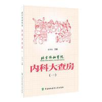 【二手书8成新】北京协和医院内科大查房(一 张奉春 中国协和医科大学出版社