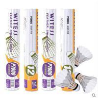 羽毛球耐打鸭毛12只装羽毛球训练软木球头羽毛球 支持礼品卡支付