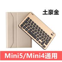 apple苹果2019新款ipad mini5保护套mini4超薄mini2蓝牙键盘休眠皮套壳迷你3 mini4 金色