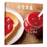 四季果酱 饭田顺子 9787544292177