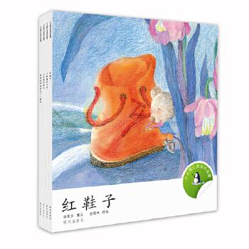 小企鹅心灵成长故事(4册)鲜活的校园生活,好玩的写作风格(清华附小校长推荐小学生阅读)