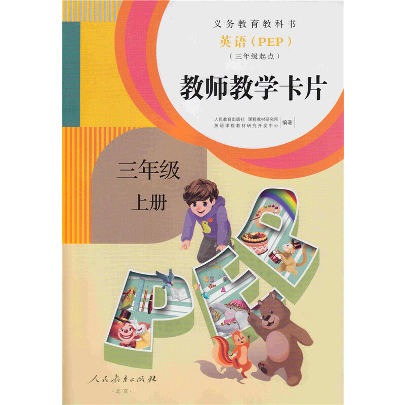 义务教育教科书 英语(PEP)教师教学卡片(三年级起点) 三年级 上册