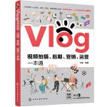 Vlog视频拍摄、后期、营销、运营一本通